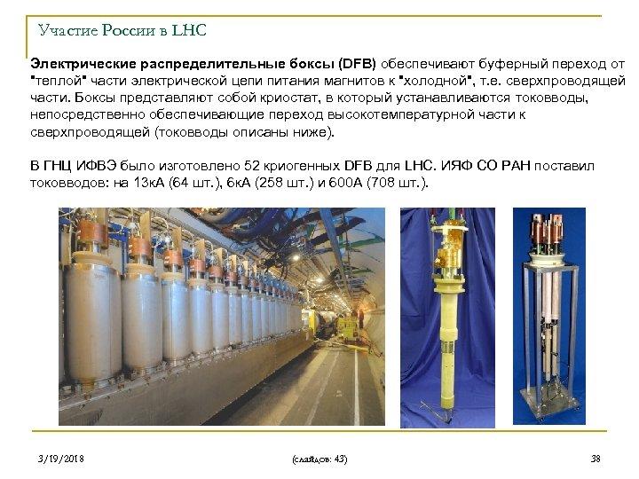 Участие России в LHC Электрические распределительные боксы (DFB) обеспечивают буферный переход от
