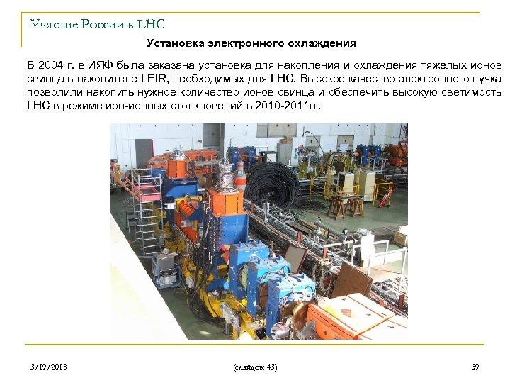 Участие России в LHC Установка электронного охлаждения В 2004 г. в ИЯФ была заказана