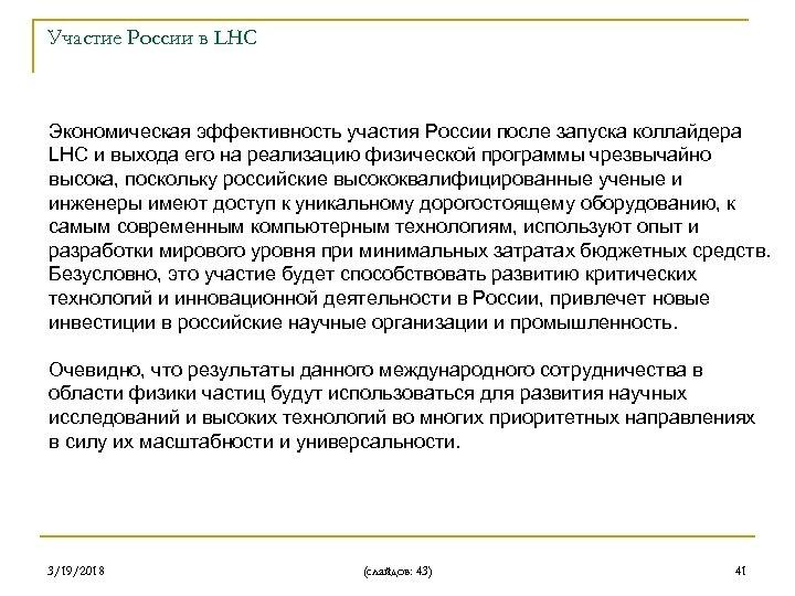 Участие России в LHC Экономическая эффективность участия России после запуска коллайдера LHC и выхода
