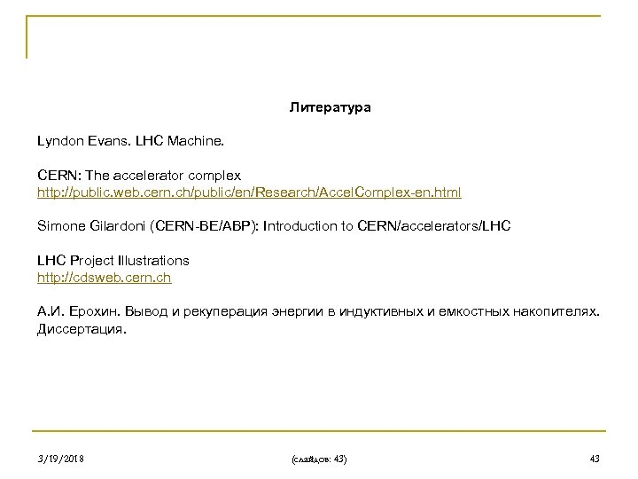 Литература Lyndon Evans. LHC Machine. CERN: The accelerator complex http: //public. web. cern. ch/public/en/Research/Accel.
