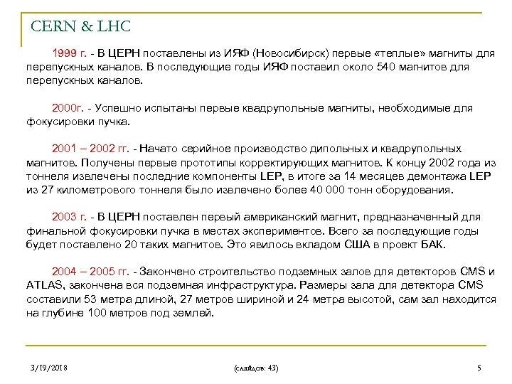 CERN & LHC 1999 г. - В ЦЕРН поставлены из ИЯФ (Новосибирск) первые «теплые»