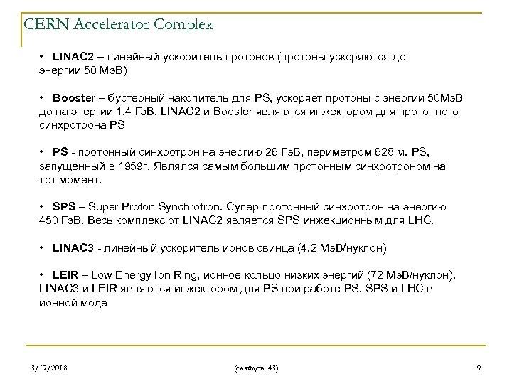 CERN Accelerator Complex • LINAC 2 – линейный ускоритель протонов (протоны ускоряются до энергии