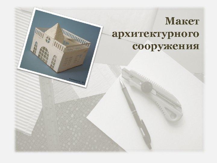 Макет архитектурного сооружения