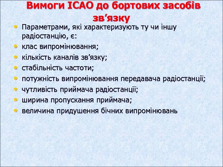 Вимоги ICAO до бортових засобів зв'язку • Параметрами, які характеризують ту чи іншу •