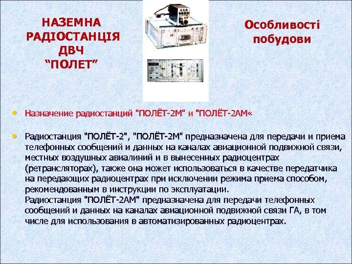 """НАЗЕМНА РАДІОСТАНЦІЯ ДВЧ """"ПОЛЕТ"""" Особливості побудови • Назначение радиостанций"""