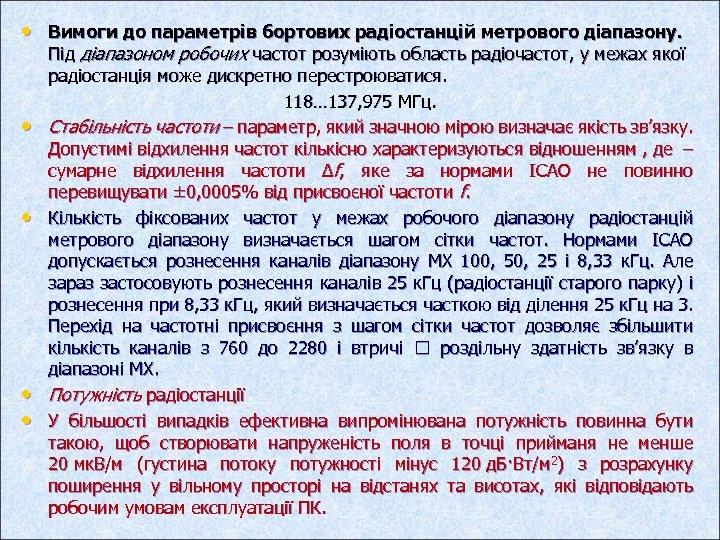• Вимоги до параметрів бортових радіостанцій метрового діапазону. • • Під діапазоном робочих
