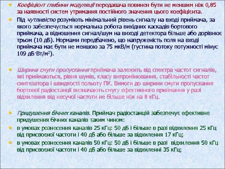 • Коефіцієнт глибини модуляції передавача повинен бути не меншим ніж 0, 85 •
