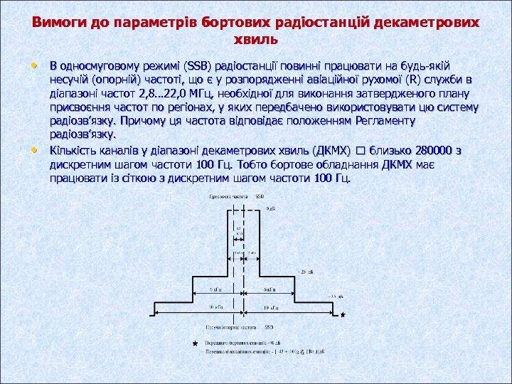 Вимоги до параметрів бортових радіостанцій декаметрових хвиль • В односмуговому режимі (SSB) радіостанції повинні