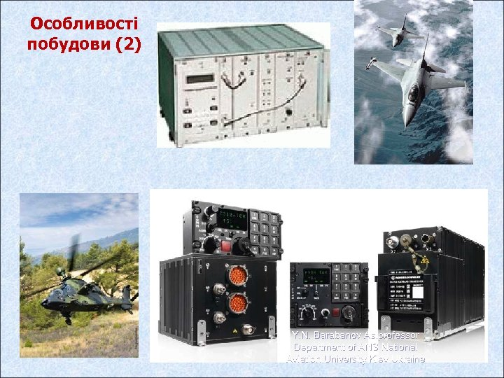 Особливості побудови (2) Y. N. Barabanov As. professor Department of ANS National Aviation University