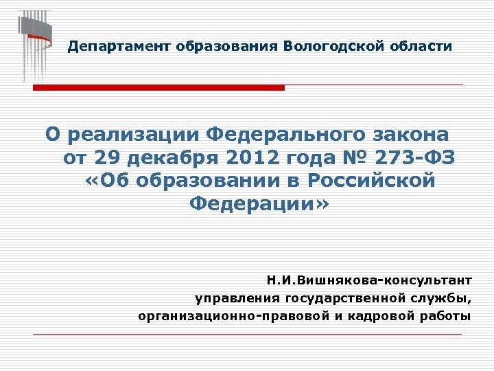 Департамент образования Вологодской области О реализации Федерального закона от 29 декабря 2012 года №