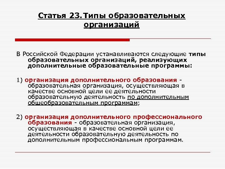 Статья 23. Типы образовательных организаций В Российской Федерации устанавливаются следующие типы образовательных организаций, реализующих