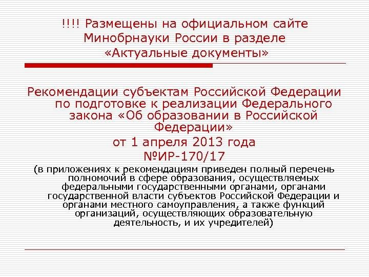 !!!! Размещены на официальном сайте Минобрнауки России в разделе «Актуальные документы» Рекомендации субъектам Российской