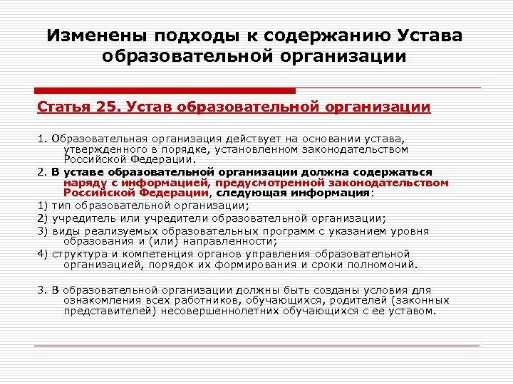 Изменены подходы к содержанию Устава образовательной организации Статья 25. Устав образовательной организации 1. Образовательная