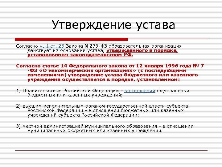 Утверждение устава Согласно ч. 1 ст. 25 Закона N 273 -ФЗ образовательная организация действует