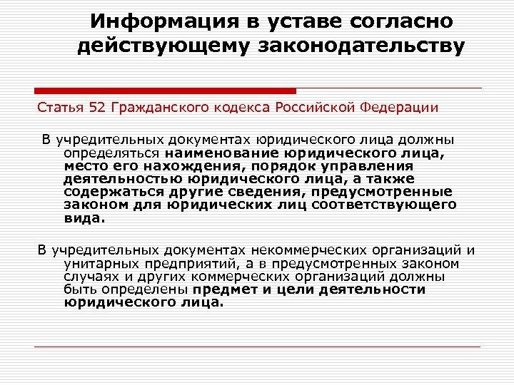 Информация в уставе согласно действующему законодательству Статья 52 Гражданского кодекса Российской Федерации В учредительных