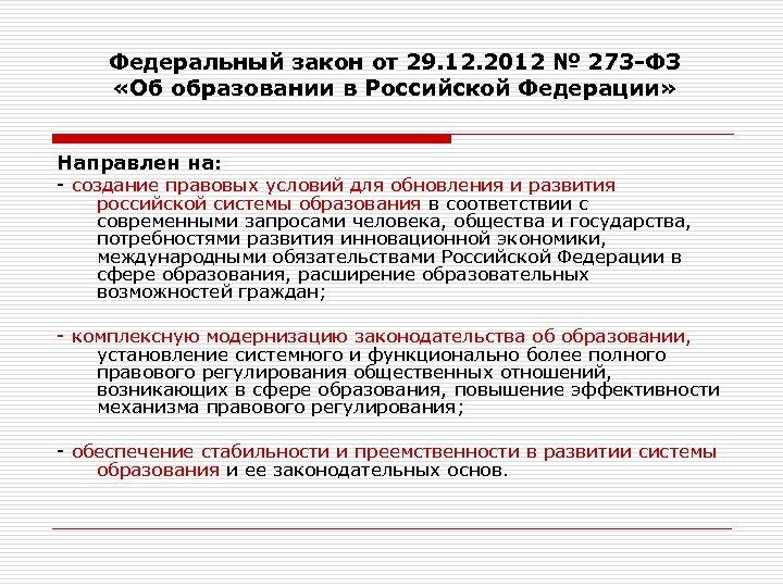Федеральный закон от 29. 12. 2012 № 273 -ФЗ «Об образовании в Российской Федерации»