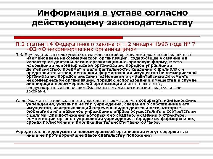 Информация в уставе согласно действующему законодательству П. 3 статьи 14 Федерального закона от 12