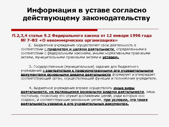 Информация в уставе согласно действующему законодательству П. 2, 3, 4 статьи 9. 2 Федерального