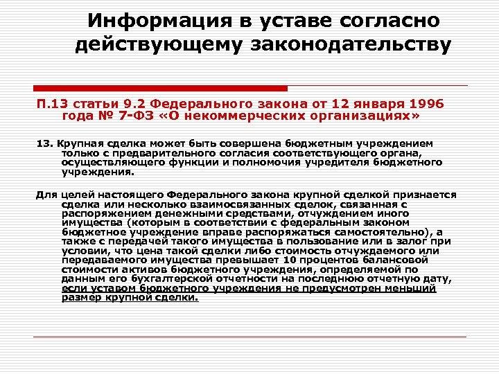 Информация в уставе согласно действующему законодательству П. 13 статьи 9. 2 Федерального закона от
