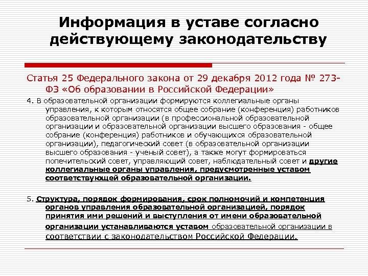 Информация в уставе согласно действующему законодательству Статья 25 Федерального закона от 29 декабря 2012