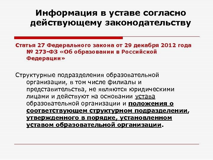 Информация в уставе согласно действующему законодательству Статья 27 Федерального закона от 29 декабря 2012