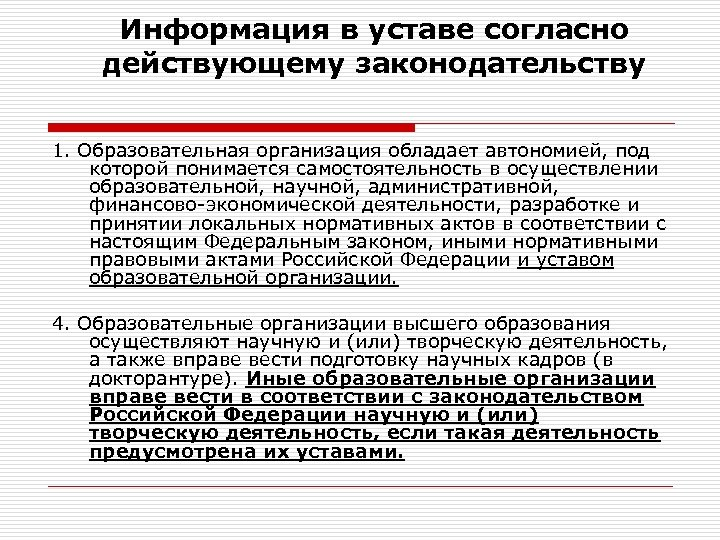 Информация в уставе согласно действующему законодательству 1. Образовательная организация обладает автономией, под которой понимается
