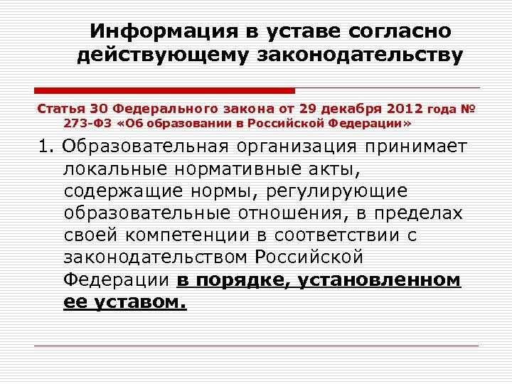 Информация в уставе согласно действующему законодательству Статья 30 Федерального закона от 29 декабря 2012