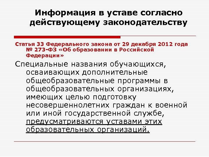 Информация в уставе согласно действующему законодательству Статья 33 Федерального закона от 29 декабря 2012