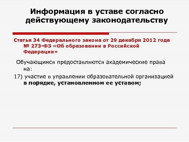 Информация в уставе согласно действующему законодательству Статья 34 Федерального закона от 29 декабря 2012