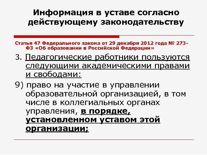Информация в уставе согласно действующему законодательству Статья 47 Федерального закона от 29 декабря 2012