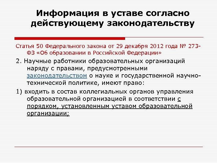 Информация в уставе согласно действующему законодательству Статья 50 Федерального закона от 29 декабря 2012