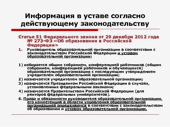 Информация в уставе согласно действующему законодательству Статья 51 Федерального закона от 29 декабря 2012