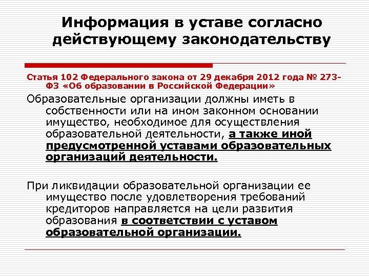 Информация в уставе согласно действующему законодательству Статья 102 Федерального закона от 29 декабря 2012