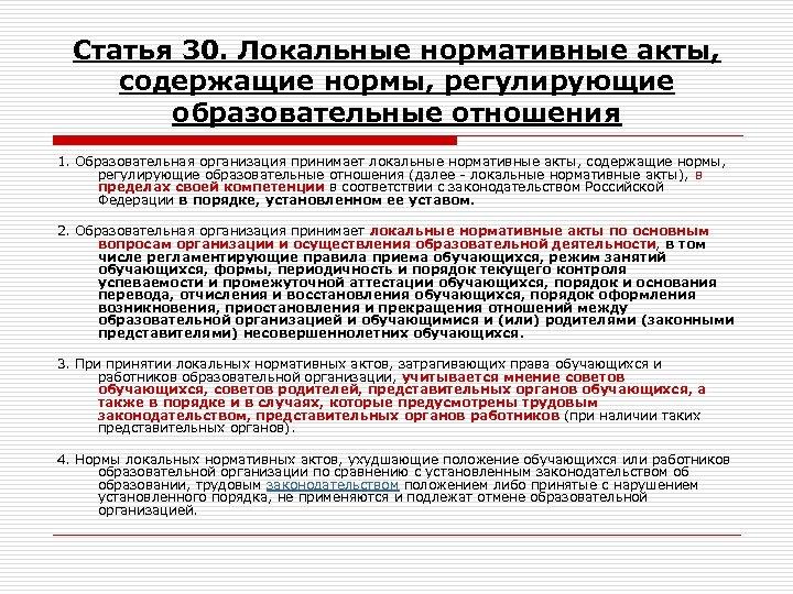 Статья 30. Локальные нормативные акты, содержащие нормы, регулирующие образовательные отношения 1. Образовательная организация принимает