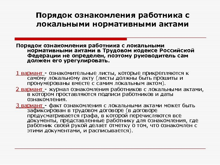 Порядок ознакомления работника с локальными нормативными актами в Трудовом кодексе Российской Федерации не определен,