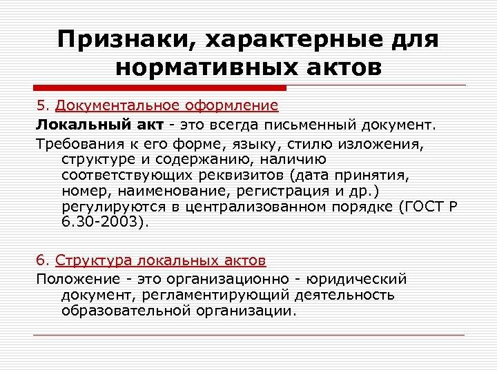 Признаки, характерные для нормативных актов 5. Документальное оформление Локальный акт - это всегда письменный