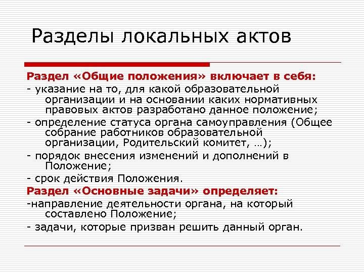 Разделы локальных актов Раздел «Общие положения» включает в себя: - указание на то, для