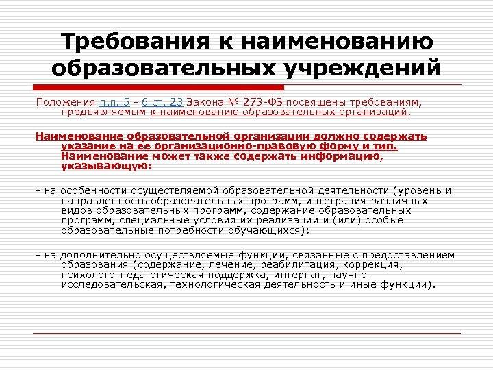 Требования к наименованию образовательных учреждений Положения п. п. 5 - 6 ст. 23 Закона