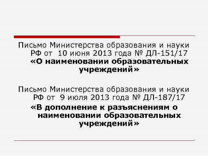 Письмо Министерства образования и науки РФ от 10 июня 2013 года № ДЛ-151/17 «О