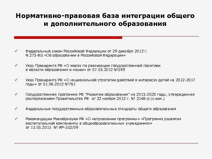 Нормативно-правовая база интеграции общего и дополнительного образования ü Федеральный закон Российской Федерации от 29