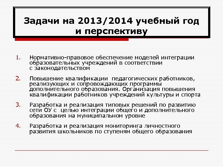 Задачи на 2013/2014 учебный год и перспективу 1. Нормативно-правовое обеспечение моделей интеграции образовательных учреждений