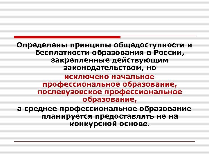 Определены принципы общедоступности и бесплатности образования в России, закрепленные действующим законодательством, но исключено начальное