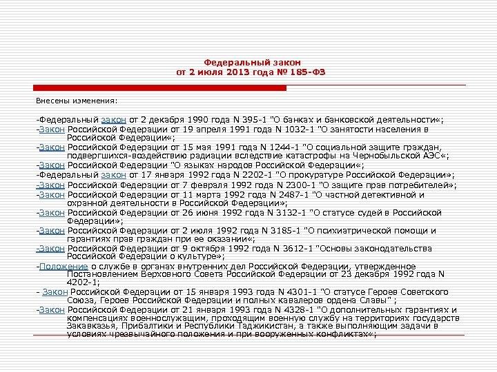 Федеральный закон от 2 июля 2013 года № 185 -ФЗ Внесены изменения: -Федеральный