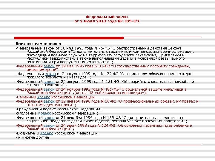 Федеральный закон от 2 июля 2013 года № 185 -ФЗ Внесены изменения в :