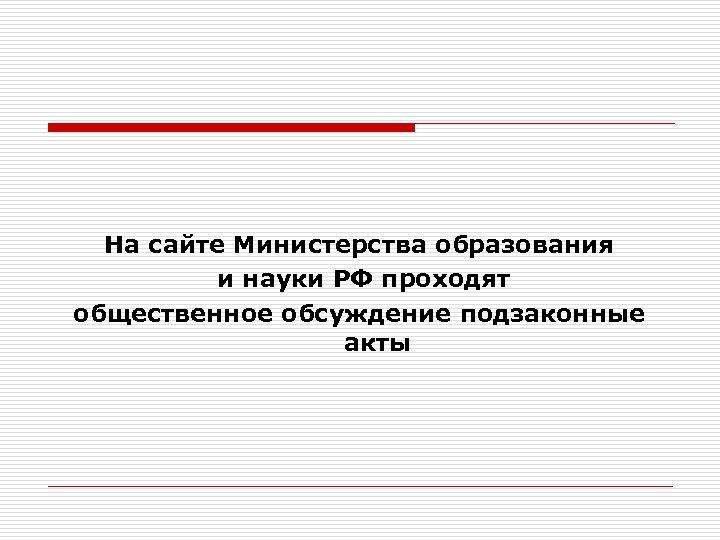 На сайте Министерства образования и науки РФ проходят общественное обсуждение подзаконные акты