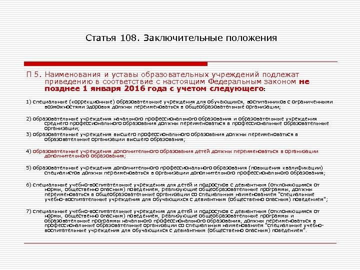 Статья 108. Заключительные положения П 5. Наименования и уставы образовательных учреждений подлежат приведению в