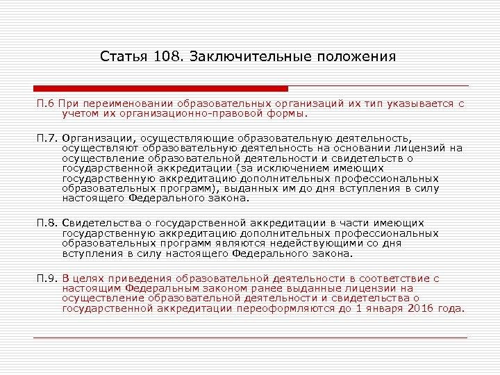 Статья 108. Заключительные положения П. 6 При переименовании образовательных организаций их тип указывается с