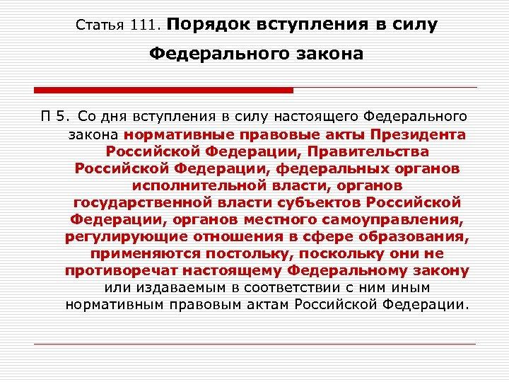 Статья 111. Порядок вступления в силу Федерального закона П 5. Со дня вступления в