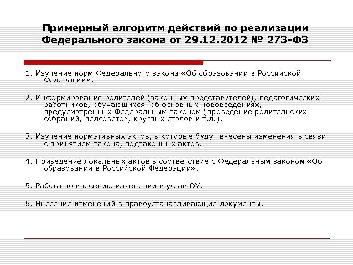 Примерный алгоритм действий по реализации Федерального закона от 29. 12. 2012 № 273 -ФЗ