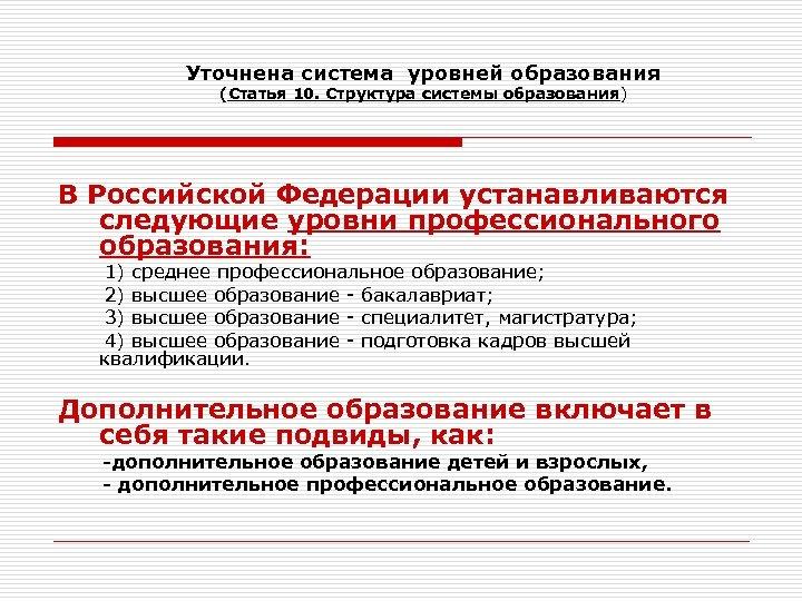 Уточнена система уровней образования (Статья 10. Структура системы образования) В Российской Федерации устанавливаются следующие